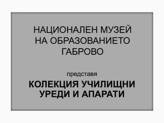 НАЦИОНАЛЕН МУЗЕЙ  НА ОБРАЗОВАНИЕТО ГАБРОВО