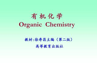 有 机 化 学 Organic  Chemistry