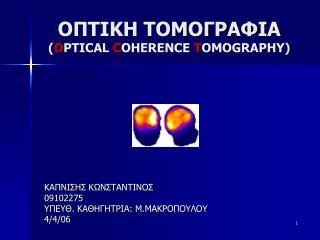 ΟΠΤΙΚΗ ΤΟΜΟΓΡΑΦΙΑ ( O PTICAL  C OHERENCE  T OMOGRAP Η Y)