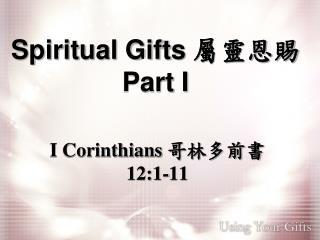 Spiritual Gifts  屬靈恩賜 Part I