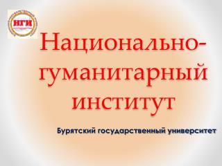 Национально-гуманитарный институт