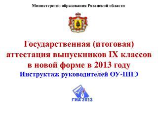 Министерство образования Рязанской области