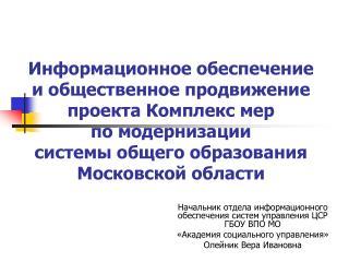 Начальник отдела информационного обеспечения систем управления ЦСР ГБОУ ВПО МО