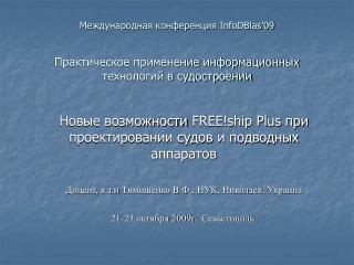 Новые возможности  FREE!ship Plus  при проектировании судов и подводных аппаратов