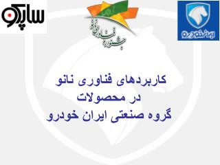کاربردهای فناوری نانو  در محصولات  گروه صنعتی ایران خودرو