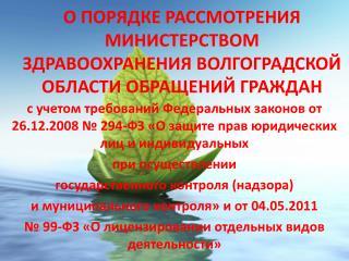 О  порядке рассмотрения министерством здравоохранения Волгоградской области обращений граждан