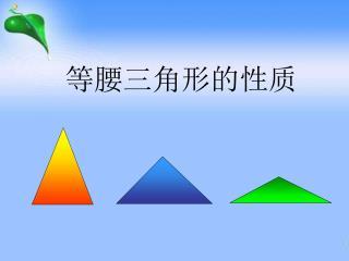等腰三角形的性质