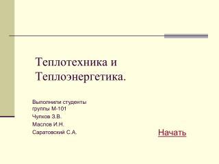 Теплотехника и Теплоэнергетика.