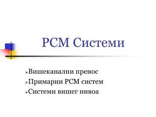 РСМ Системи