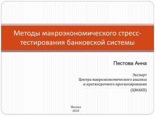 Методы макроэкономического стресс-тестирования банковской системы