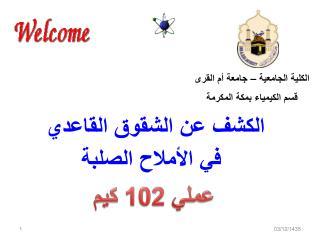 الكلية الجامعية – جامعة أم القرى قسم الكيمياء بمكة المكرمة