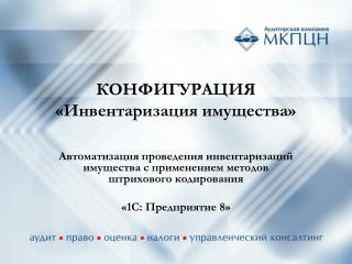 КОНФИГУРАЦИЯ «Инвентаризация имущества»