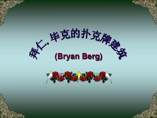 (Bryan Berg)