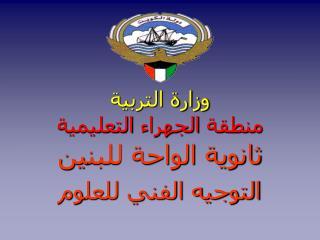 وزارة التربية منطقة  الجهراء  التعليمية