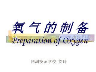 ? ? ? ? ? Preparation of Oxygen