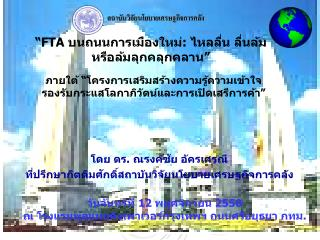 """""""FTA  บนถนนการเมืองใหม่ :  ไหลลื่น ลื่นล้ม  หรือล้มลุกคลุกคลาน """""""