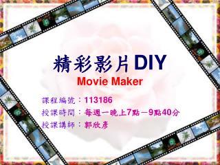 精彩影片 DIY Movie Maker