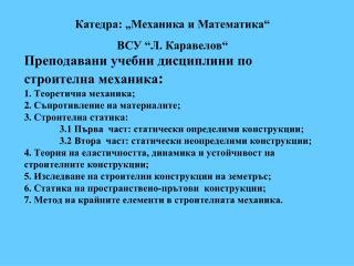 """Катедра: """"Механика и Математика"""" ВСУ """" Л.  Каравелов"""""""