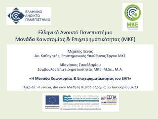 Ελληνικό Ανοικτό Πανεπιστήμιο Μονάδα Καινοτομίας & Επιχειρηματικότητας (ΜΚΕ)