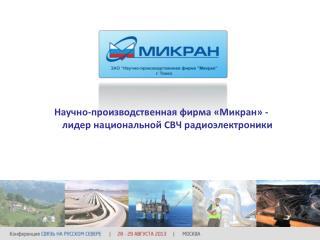 Научно-производственная фирма «Микран» - лидер национальной СВЧ радиоэлектроники