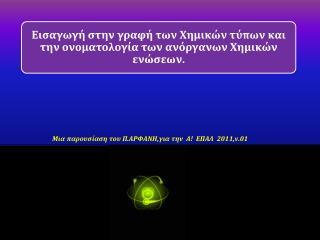Μια παρουσίαση του Π.ΑΡΦΑΝΗ , για την  Α !   ΕΠΑΛ  2011, v.01
