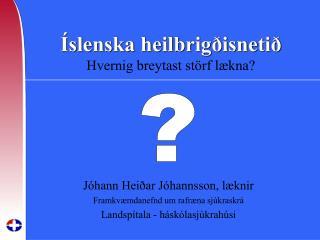 Íslenska heilbrigðisnetið Hvernig breytast störf lækna?