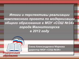 Елена Александровна Маркова директор МОУ «СОШ №34»