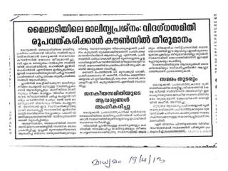 Myladi in News _ news paper reports