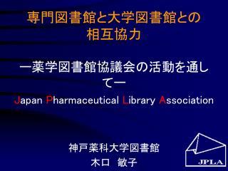 専門図書館と大学図書館との 相互協力