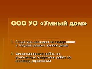 ООО УО «Умный дом»