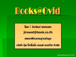 โดย  :  จิรวัฒน์ พรหมพร jirawat@book.co.th แผนกฝึกอบรมฐานข้อมูล
