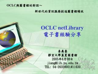 OCLC netLibrary  電子書經驗分享