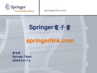 Springer 電子書  springerlink