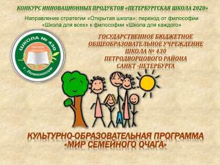 Культурно-образовательная программа  «Мир семейного очага»