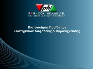 Πιστοποίηση Προϊόντων Συστημάτων Ασφαλείας & Πυρανίχνευσης