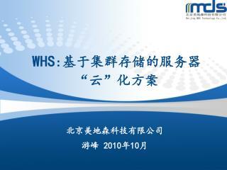 """WHS : 基于集群存储的服务器 """"云""""化方案"""