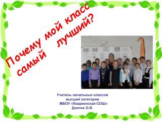 Учитель начальных классов высшей категории    МБОУ «Кваркенская СОШ» Долгих О.В.