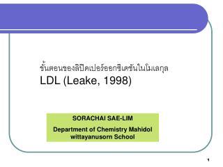 ขั้นตอนของลิปิดเปอร์ออกซิเดชันในโมเลกุล  LDL (Leake, 1998)