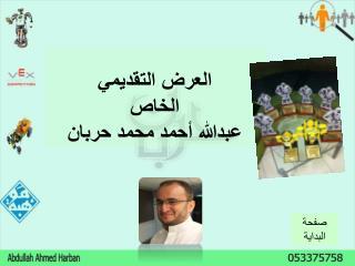 العرض  التقديمي الخاص عبدالله أحمد محمد حربان