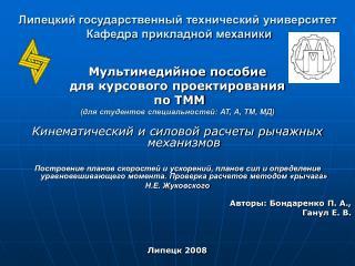 Липецкий государственный технический университет  Кафедра прикладной механики