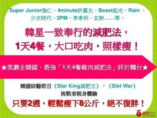 Super Junior 強仁、 4minute 許嘉允、 Beast 起光、 Rain  、 少女時代、 2PM 、李孝利、玄彬 …… 等, 韓星一致奉行的減肥法,