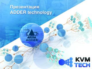 Презентация   ADDER technology