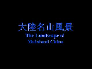 大陸名山風景 The Landscape of  Mainland China
