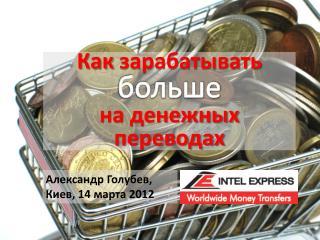 Как зарабатывать  больше на денежных переводах