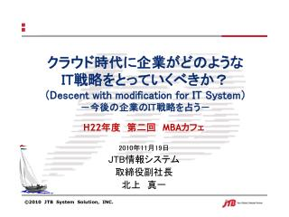 ??????????????? IT ???????????? ? Descent with modification for IT System ? ??????? IT ??????