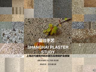 SHANGHAI PLASTER STUDY 上海近代建筑中的水刷石应用保护及修复 高懿 陈俊毅 冯立 闫冉 燕泠霖 指导老师:左琰 戴仕柄