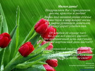 Милые дамы! Поздравляем Вас с праздником весны, красоты и любви!