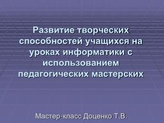 Мастер-класс Доценко Т.В.