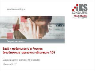 SaaS и мобильность в России: безоблачные горизонты облачного ПО?