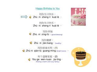 Happy Birthday to You 祝你生日快乐, Zhù  ni  sheng rì  kuài lè  , 祝你生日快乐, Zhù  ni  sheng rì  kuài lè  ,